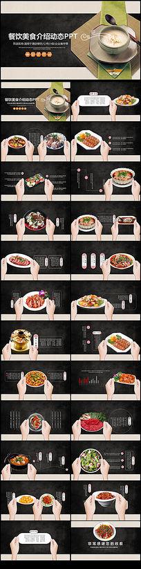 餐饮美食西餐厅介绍PPT模板