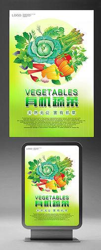 创意绿色手绘蔬菜海报设计