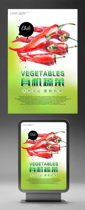 创意手绘蔬菜辣椒海报设计