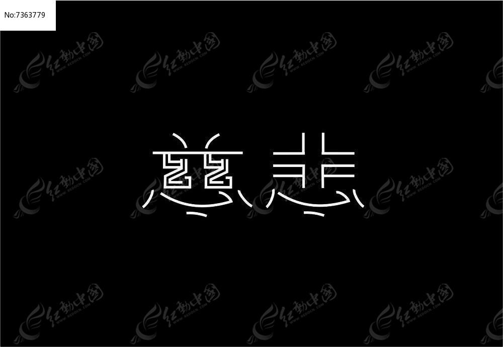 慈悲字体设计素材下载 编号7363779 红动网