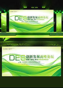 大气创意科技环保展板设计