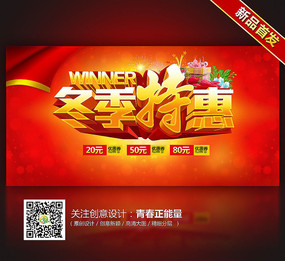大气红色冬季特惠冬季促销海报设计