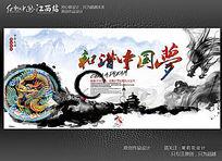 大气水墨和谐中国梦海报展板设计