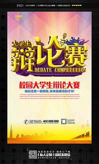 大学生辩论赛宣传海报