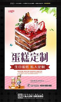 定制美味生日蛋糕宣传海报