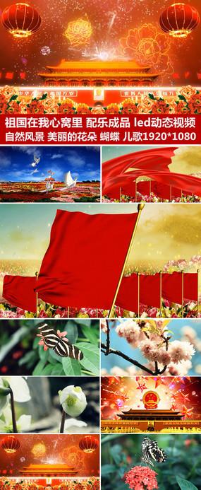 国庆节十一鸽子飞过祖国山河视频素材 感恩祖国十一国庆节海报模板 祖