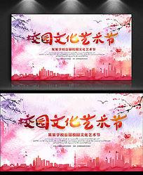 粉色水彩水墨校园文化艺术节海报