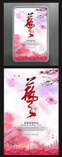 粉色水墨水彩创意艺术海报