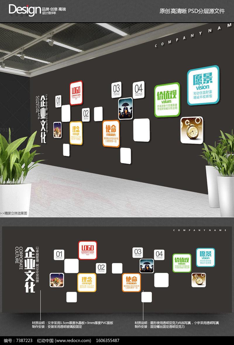 公司文化墙创意设计校园企业形象墙设计图片