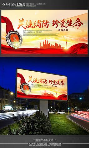 关注消防珍爱生命大气宣传海报设计