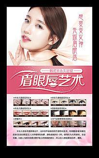 韩式半永久定妆眉眼唇对比海报