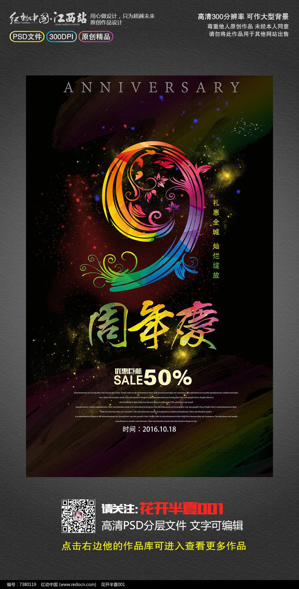 黑色炫彩9周年店庆宣传海报图片