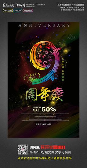黑色炫彩9周年店庆宣传海报