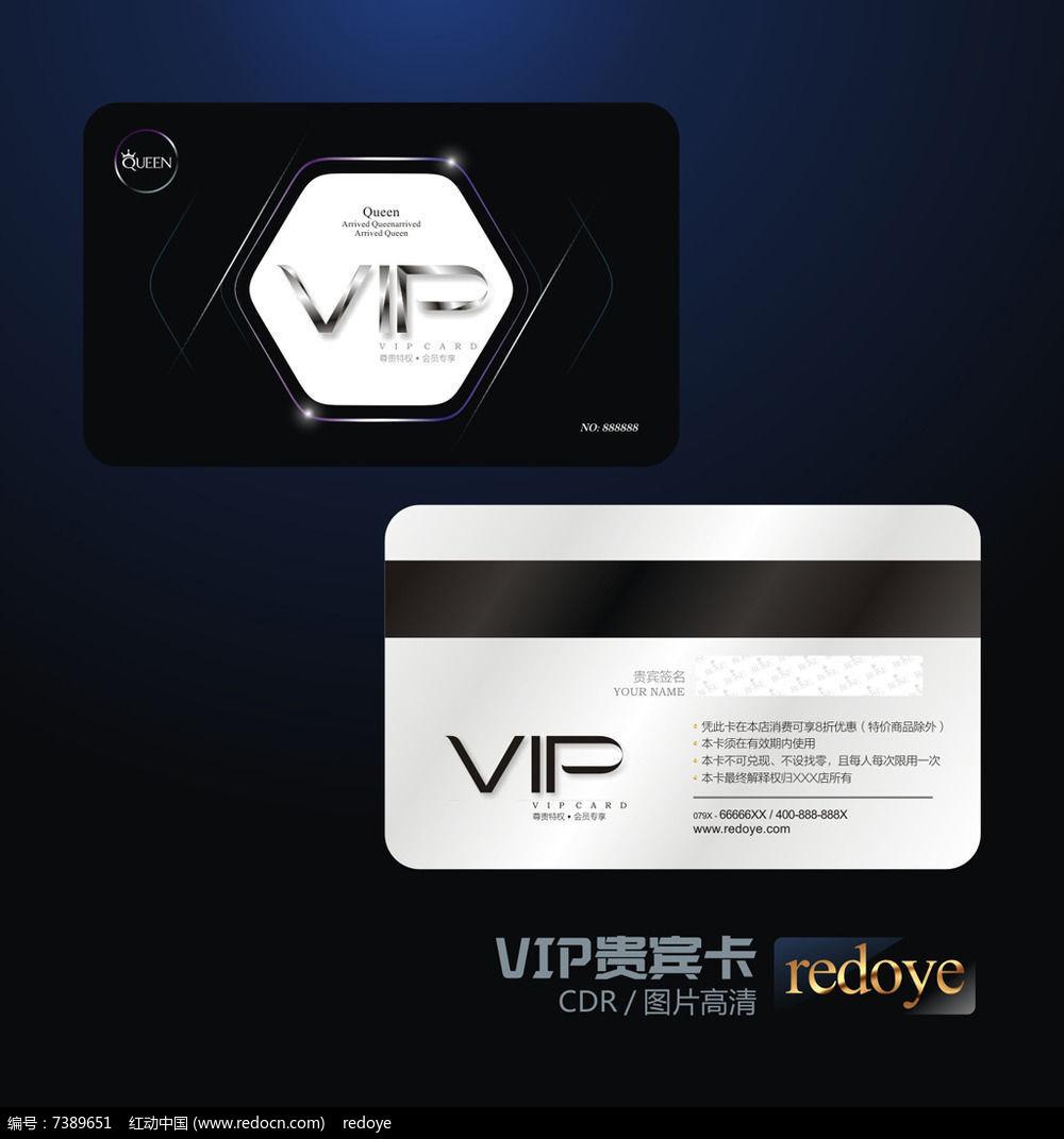 黑色高端VIP会员卡图片