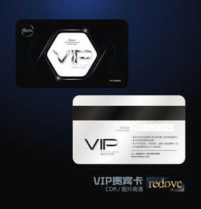 黑色高端VIP会员卡