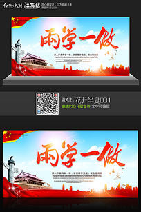 红色大气两学一做宣传海报