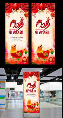红色喜庆中国风牡丹花2017鸡年新年X展架背景设计