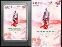 红色中国风道德讲堂展板