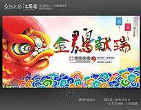 华丽简洁恭贺新禧新春海报展板设计