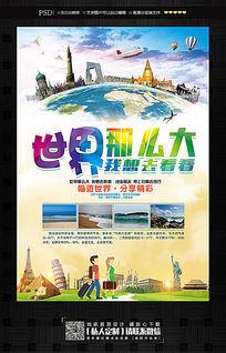 环游世界旅行宣传海报