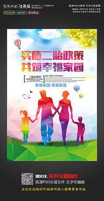 简约创意二胎政策宣传海报