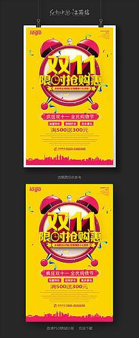 简约创意双十一促销海报设计
