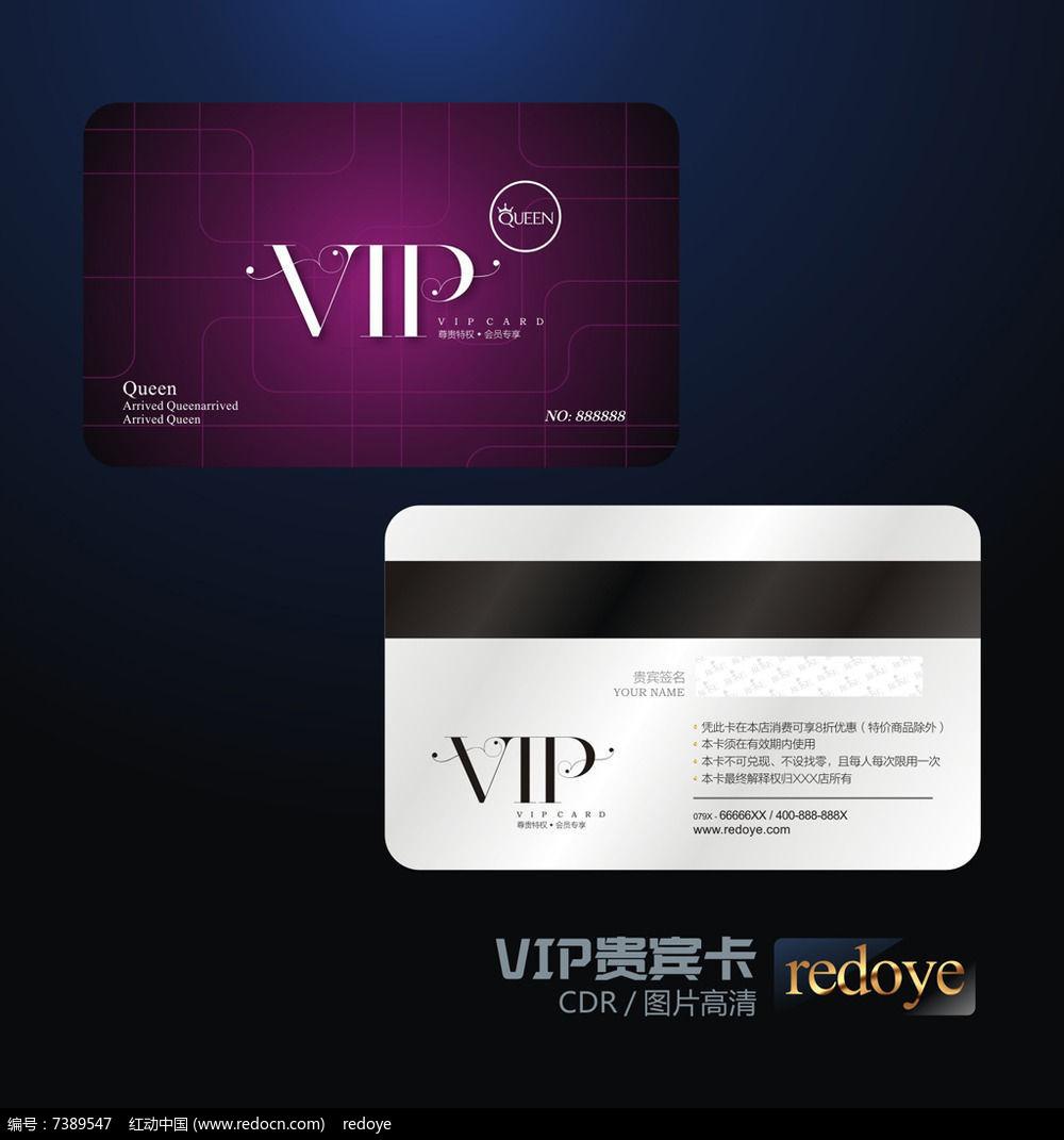 简约华丽VIP会员卡图片
