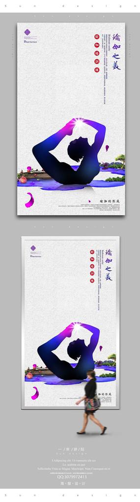 简约时尚瑜伽宣传海报设计PSD PSD