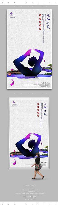 简约时尚瑜伽宣传海报设计PSD