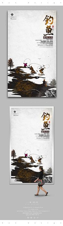 简约水墨钓鱼海报设计PSD