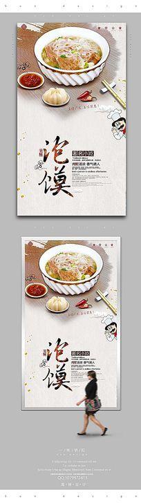 简约羊肉泡馍宣传海报设计PSD