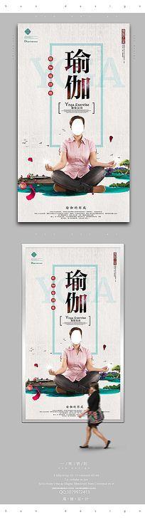 简约养生瑜伽宣传海报设计PSD