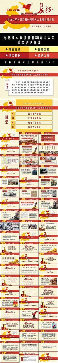 纪念红军长征胜利80周年精神解读ppt