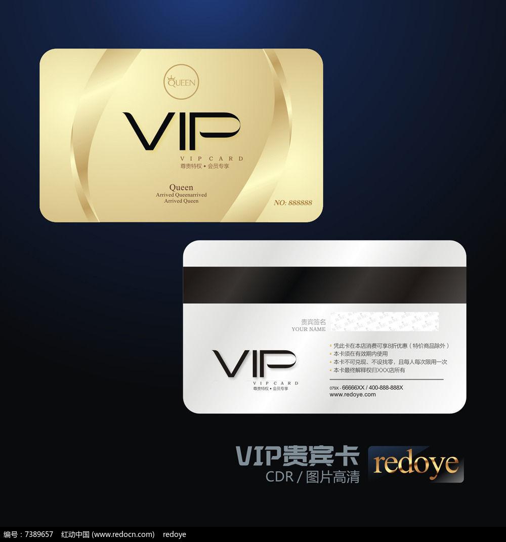 金色高端VIP会员卡图片