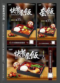 快餐套饭海报设计