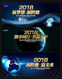 炫酷蓝色科技背景新闻发布会海报