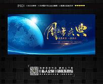 蓝色科技周年庆典背景展板