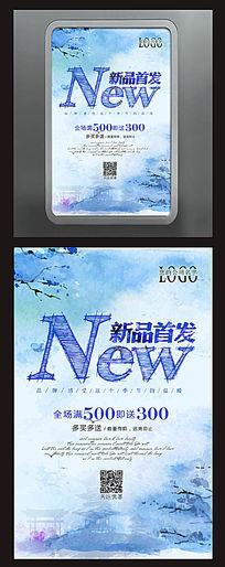 蓝色水墨油画个性新品上市海报