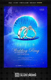 蓝色唯美结婚戒指钻戒宣传海报