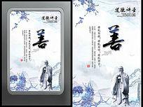 蓝色中国风道德讲堂展板