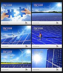 绿色能源环保展板