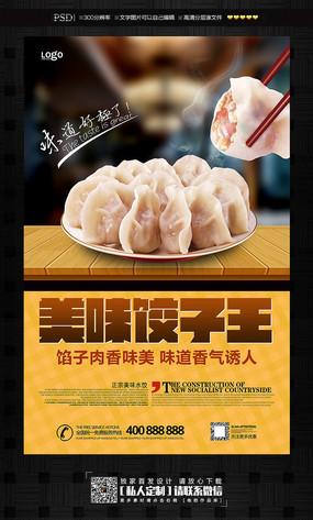 美味水饺美食宣传海报