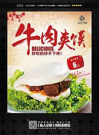 美味特色小吃牛肉夹馍海报