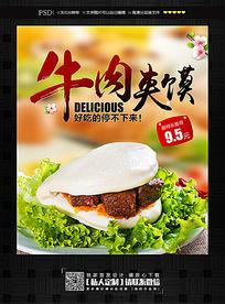 美味小吃牛肉夹馍宣传海报