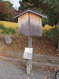 木质标志牌