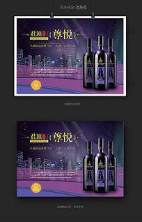 葡萄酒海报