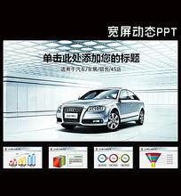 汽车4S店维修养护保养销售动态PPT