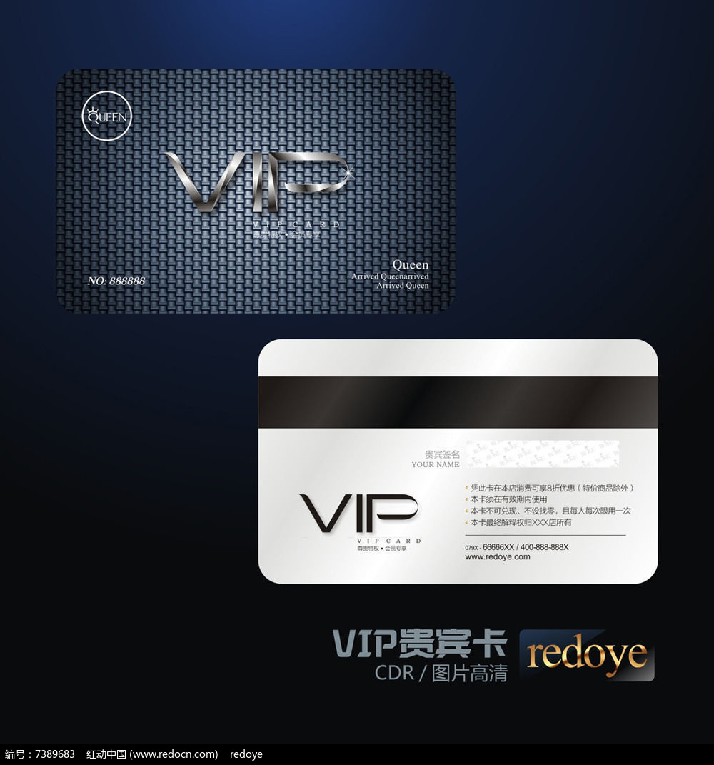企业高端VIP会员卡图片
