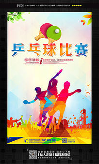 时尚炫酷乒乓球比赛宣传海报
