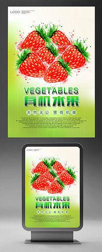 手绘草莓水果海报设计